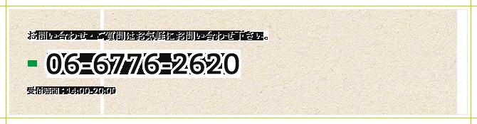 tel.06-6776-2620