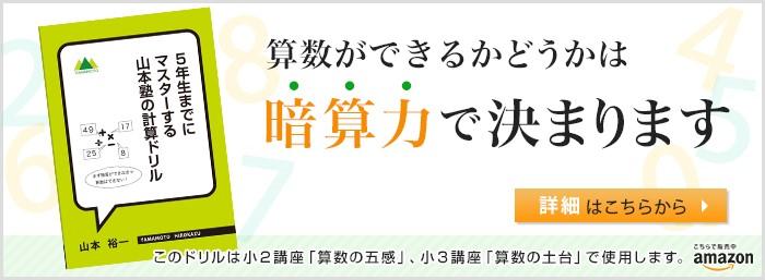 山本塾の計算ドリル