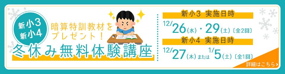 新小3・新小4 暗算特訓教材をプレゼント! 冬休み無料体験講座